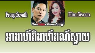 getlinkyoutube.com-Apeah Pipeah Por Svay by Preap Sovath ft. Him Sivorn