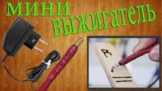 getlinkyoutube.com-Как сделать мини выжигатель по дереву своими руками / How to make a mini pyrography tool
