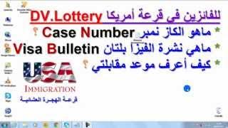 getlinkyoutube.com-ماهو Case Number، وماهي Visa Bulletin،كيف تعرف موعد مقابلتك؟(خاص بالفائزين بقرعة أمريكا)