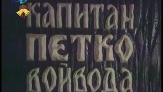 getlinkyoutube.com-Капитан Петко Войвода (1981) - Епизод 1