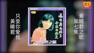 getlinkyoutube.com-黃曉君 - 只要你愛我 [Original Music Audio]