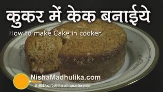 getlinkyoutube.com-Eggless Cake in Pressure Cooker - How to make eggless cake in pressure cooker