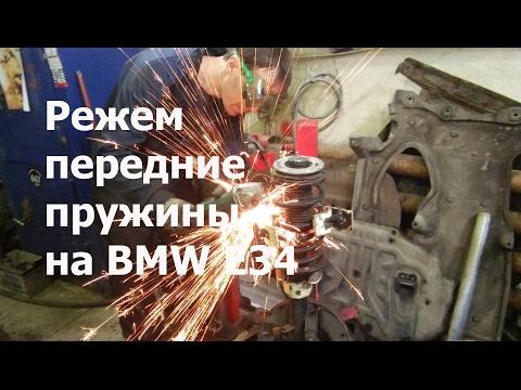 Режем пружины - опускаем морду БМВ Е34 the front Suspension Coils by 2 rounds BMW E34