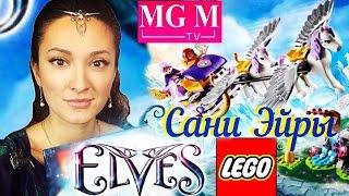 getlinkyoutube.com-Летаем на пегасах и знакомимся с Эльфами Лего! LEGO ELVES /Лего Эльфы Сани Эйры 41077