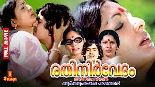 getlinkyoutube.com-Rathinirvedam | Full Malayalam Movie