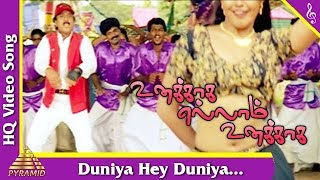 Duniya Hey Video Song |Unakkaga Ellam Unakkaga Tamil Movie Songs | Karthick| Mumtaj| Pyramid Music