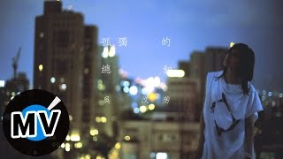 getlinkyoutube.com-吳汶芳 Fang Wu - 孤獨的總和 Accumulated Loneliness (官方版MV) - 中天電視劇「何以笙蕭默」片尾曲、偶像劇「愛的生存之道」插曲
