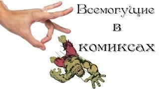 getlinkyoutube.com-5 всемогущих персонажей комиксов