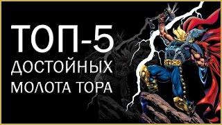 getlinkyoutube.com-Кто поднимал Мьельнир, молот Тора?