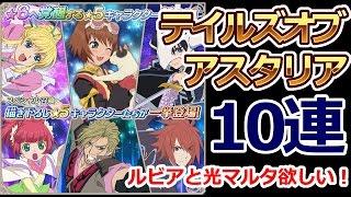 テイルズオブアスタリア ガチャ(召喚)10連☆