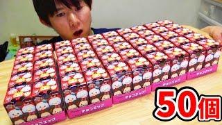 全14種【チョコエッグ】ディズニーツムツムセレクション50個でコンプリート!大量なさとちん