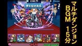 getlinkyoutube.com-【パズドラ】マルチダンジョン道中BGM【15分】