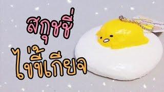 getlinkyoutube.com-สอนทำสกุชชี่ไข่ขี้เกียจ (Gudetama Squishy Tutorial)