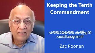 getlinkyoutube.com-Session 1: Keeping the Tenth Commandment :-Br Zac Poonen