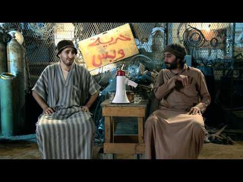 حرية و بس رمضان 3 : شو جاب ال..للمرحبا