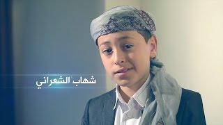 getlinkyoutube.com-توقيع - شهاب الشعراني | طيور الجنة