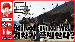 getlinkyoutube.com-GTA5:새로운기차모드 Railroad Engineer Mod - by장파