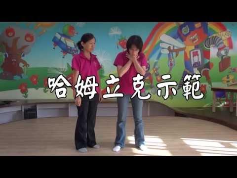 臺南市政府教育局心肺復甦術(CPR)研習實作示範教學影片_哈姆立克示範 - YouTube