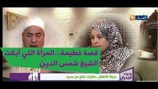 getlinkyoutube.com-#حصريا قصة فطيمة...المرأة التي أبكت الشيخ شمس الدين الجزائري