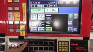 getlinkyoutube.com-大阪地下鉄淀屋橋駅の券売機で南海線連絡きっぷ(関空ちかトクきっぷ)980円を購入してみた