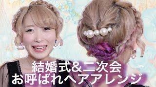 結婚式&二次会に♡パーティーヘアアレンジ How to Wedding and Party Hair Style