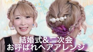 getlinkyoutube.com-結婚式&二次会に♡パーティーヘアアレンジ How to Wedding and Party Hair Style