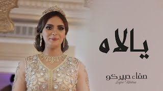 getlinkyoutube.com-Safae Hbirkou - Yallah (Official Music Video) | (صفاء حبيركو - يالاه (فيديو كليب