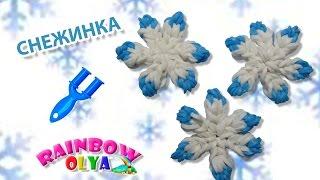 getlinkyoutube.com-СНЕЖИНКА из резинок на рогатке без станка | Rainbow Loom Snowflake Charm