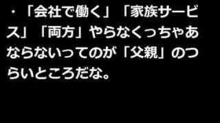 getlinkyoutube.com-野原ひろしの名言集