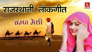 Champa Methi Hits | चम्पा मेथी हिट्स | Hits Of Lok Geet | Pramod Audio Lab | RRC Rajasthani |
