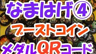 getlinkyoutube.com-妖怪ウォッチバスターズ QRコード なまはげ(その④)