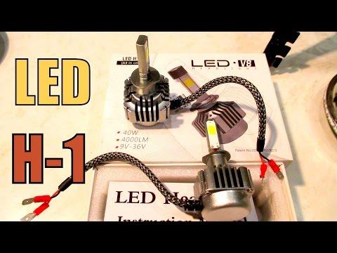 Светодиодные лампы Н-1 в фары автомобиля.