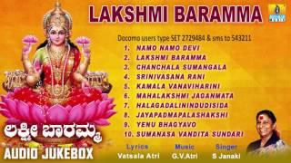 ಲಕ್ಷ್ಮಿ ಬಾರಮ್ಮ-Lakshmi Baramma Devotional Audio Songs I S. Janaki I Jhankar Music