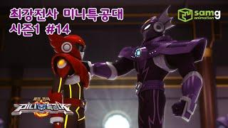 getlinkyoutube.com-미니특공대(MiniForce)_EP14_새미의배신2부