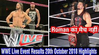 WWE Raw Live Event 20/10/2018 Full Highlights Results || Wrestling Hindi Khabar ||