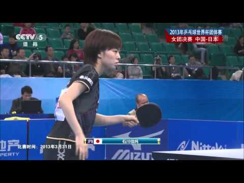 2013 World Team Classic (WT-Final) [HD] CHINA Vs JAPAN [Full Match/Chinese]