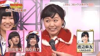 getlinkyoutube.com-【放送事故】 AKB48 渡辺麻友 を馬鹿にしまくる ものまねグランプリ 140923 指原莉乃 前田敦子 SKE48 NMB48 HKT48 乃木坂46