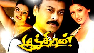 getlinkyoutube.com-Tamil New Movies Full Movie | Indra | Chiranjeevi Movies Full Length Telugu Dubbed