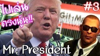 getlinkyoutube.com-ถ้าด่านมันจะพิศดารขนาดนี้ ! | Mr.President! #3