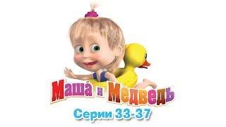 getlinkyoutube.com-Маша и Медведь - Все серии подряд (33-37 серии)