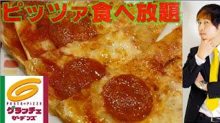 getlinkyoutube.com-【食べ放題】無限にピザを渡される!【グラッチェガーデンズ】