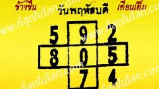 getlinkyoutube.com-หวยเด็ดงวด 1 ธันวาคม 59 เลขเด็ดงวด 1/12/59 รวยกันใหม่