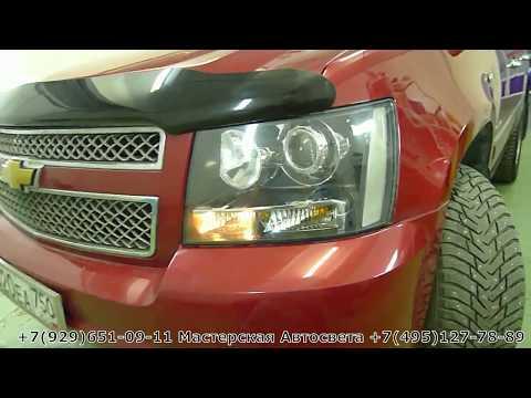 Chevrolet Tahoe тюнинг фар Установили светодиодные линзы Optima Premium BiLED Lens Professional сер