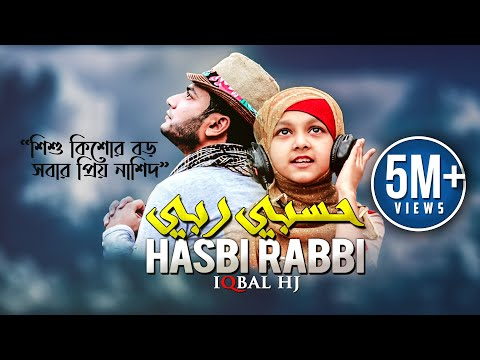 Iqbal Hossain Jibon | Hasbi Rabbi |حسبي ربي| Official Music Video | Eng Sub Inc