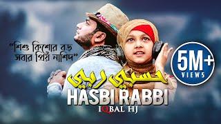 Hasbi Rabbi Jallallah ᴴᴰ With English Subtitle | Islamic Song By Kalarab | Zikir La Ilaha Illallah width=