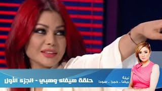 getlinkyoutube.com-Episode 18 - Leila Hamra Program   برنامج ليلة حمرا- هيفاء وهبى - الجزء الأول