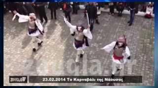 getlinkyoutube.com-ZOUGLA TV: 23/02/2014 Καρναβάλι της Νάουσας