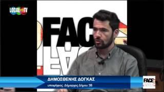 Δημοσθενης Δογκας υποψ Δημαρχος ΒΒΒ συνεντευξη