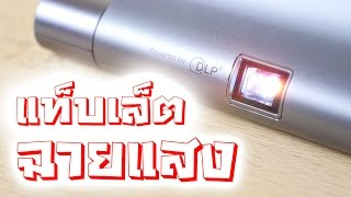 [Review] แท็บเล็ตฉายแสง! ฉายหนัง ฉายสไลด์กันได้ทุกที่แล้ววันนี้ ด้วย Lenovo YOGA Tab 3 Pro