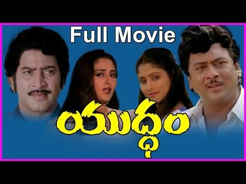 Yuddham  || Telugu Full Length Movie - Krishna,Krishnam Raju,Jayasudha,Jayaprada